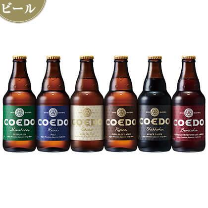 コエドブルワリー COEDOプレミアムビールセット/ビール/CBS-32M