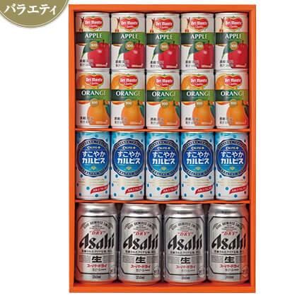 ビール・ジュースセットA/ビール/BJ-30
