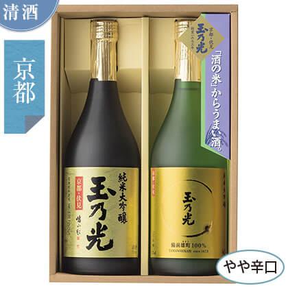 玉乃光酒造 純米大吟醸セット/日本酒(アルコール24%以下)/TM-50
