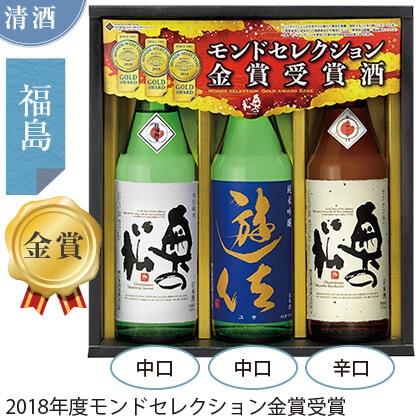 奥の松酒造 モンドセレクション金賞受賞酒セット/日本酒(アルコール24%以下)/OJYS