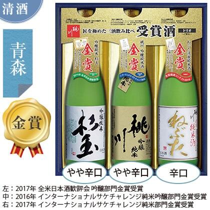 桃川 受賞酒トリオセット/日本酒(アルコール24%以下)/MJ-3