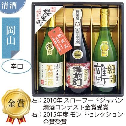 室町酒造 大吟醸・金賞受賞酒詰合せ/日本酒(アルコール24%以下)/BO-50
