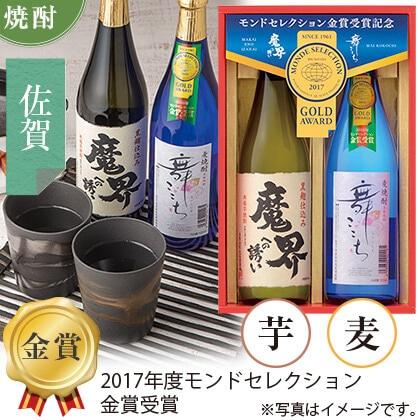 光武酒造場 光武 金賞受賞酒セット/焼酎(720ml×2本)/S-D