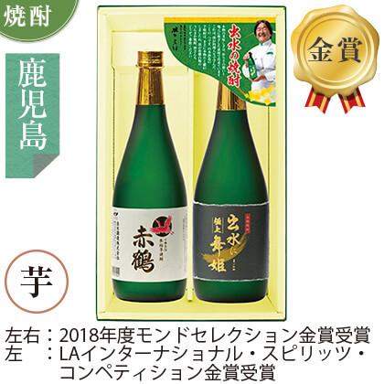 出水酒造 極上出水に舞姫・木樽蒸留 赤鶴セット/焼酎(720ml×2本)