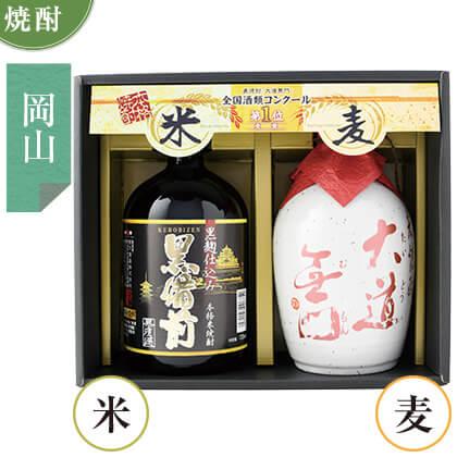宮下酒造 麦焼酎・米焼酎セット/焼酎(720ml×2本)/TKB-30S