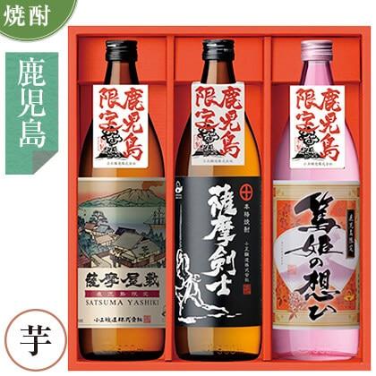 小正醸造 鹿児島「芋焼酎」飲み比べセット/焼酎(900ml×3本)/YKA-34