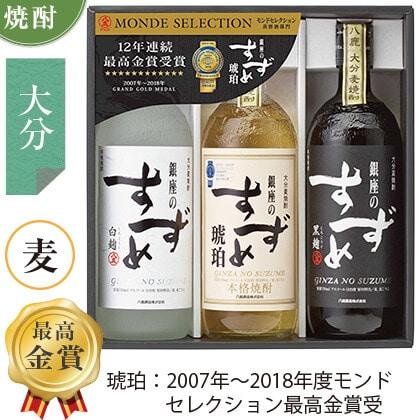 八鹿酒造 銀座のすずめセット/焼酎(720ml×3本)/KBW-2
