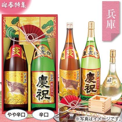 辰馬本家酒造 白鹿 干支・慶祝セット/日本酒(アルコール24%以下)/EK