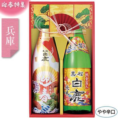 辰馬本家酒造 黒松白鹿 迎春・金箔セット/日本酒(アルコール24%以下)/HJ-40