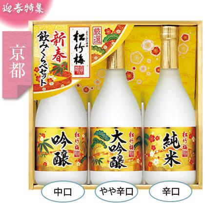 宝酒造 松竹梅「新春」厳選飲みくらべセット/日本酒(アルコール24%以下)/NB-3WS