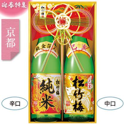 宝酒造 松竹梅<金箔純米・上撰干支>セット/日本酒(アルコール24%以下)/RK-JEN