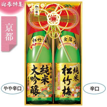 宝酒造 松竹梅<純米大吟醸・金箔純米>セット/日本酒(アルコール24%以下)/JD-RKN