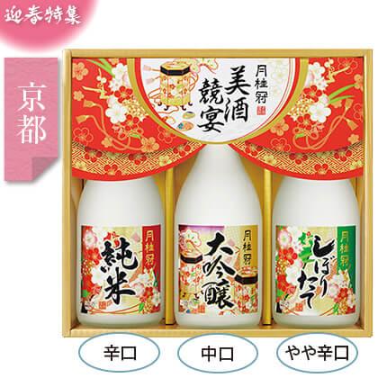 月桂冠 美酒競宴セット/日本酒(アルコール24%以下)/7BK-30