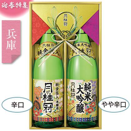 月桂冠 純米大吟醸・本醸造純金箔入セット/日本酒(アルコール24%以下)/JDK-50
