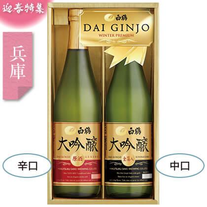 白鶴酒造 大吟醸原酒・金箔入プレミアムセット/日本酒(アルコール24%以下)/HDK-30