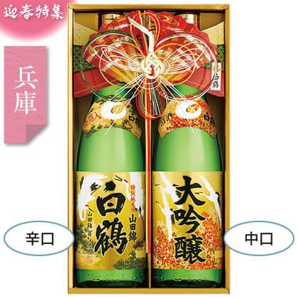 白鶴酒造 大吟醸・山田錦金箔入 お正月セット/日本酒(アルコール24%以下)/YD-50