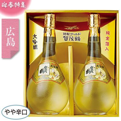 賀茂鶴酒造 大吟醸 特製ゴールド賀茂鶴/日本酒(アルコール24%以下)/GK-B2