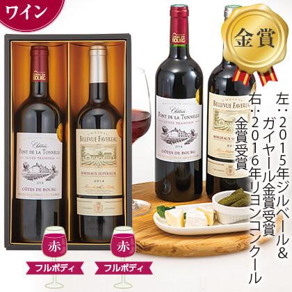 フランス 金賞受賞 ボルドー赤ワインセットC/ワイン/GM-50