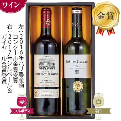 フランス 金賞受賞ボルドー赤白ワインセット/ワイン/GM-B
