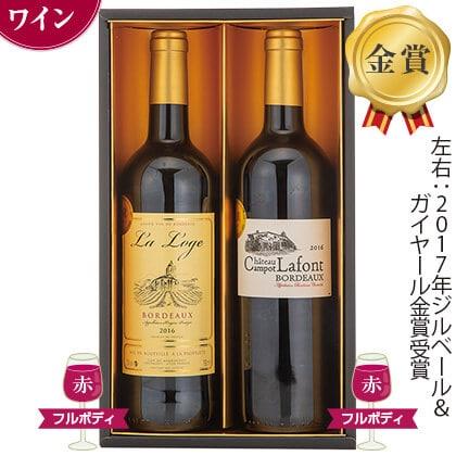 フランス 金賞受賞 ボルドー赤ワインセットA/ワイン/LC-30
