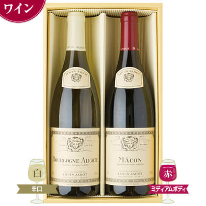 フランス・ブルゴーニュ ルイ・ジャド 赤白ワインセット/ワイン/LJ-50