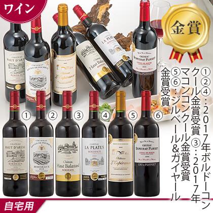 フランス 金賞受賞ボルドー赤ワイン6本セット/ワイン/B