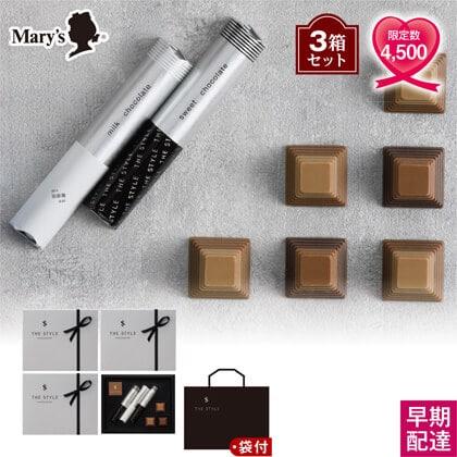 〈メリーチョコレート ザ スタイル〉プレーンコレクション 3箱セット