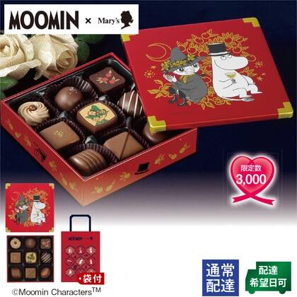 〈ムーミン×メリーチョコレート〉アソーテッドチョコレート(ムーミンパパとスナフキン)