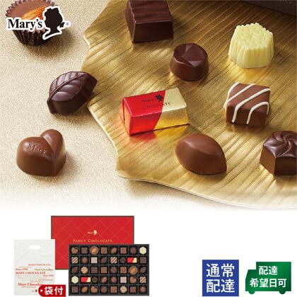 〈メリーチョコレート〉ファンシーチョコレート