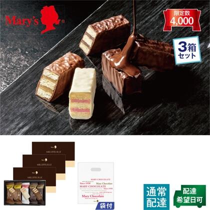 〈メリーチョコレート〉ミルフィーユ 3箱セット