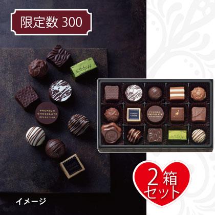 <モロゾフ>プレミアムチョコレートセレクション 2箱