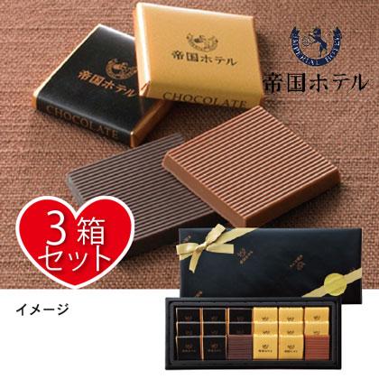 <帝国ホテル>プレートチョコレート3箱セット