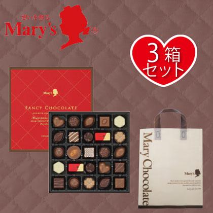<メリーチョコレート>ファンシーチョコレート 3箱セット