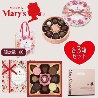 <メリーチョコレート>アマービレ・フラワークリスタル詰合せ 6箱セット