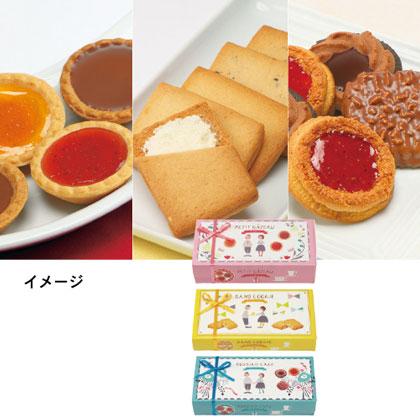 <中山製菓>洋菓子詰合せ 3種セット