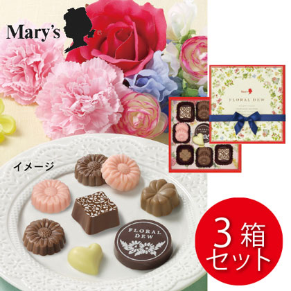 <メリーチョコレート>フローラルデュー 3箱セット