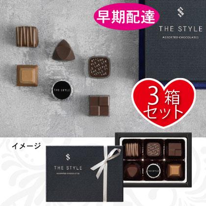 <メリーチョコレート>「THE STYLE」アソ—テッドチョコレート 3箱