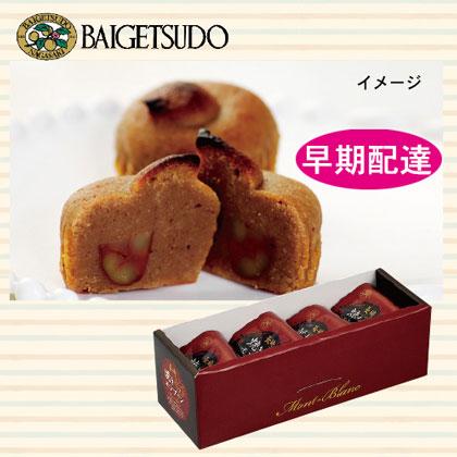 <欧風菓子梅月堂>長崎 焼きモンブラン