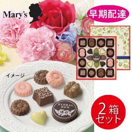 <メリーチョコレート>フローラルデュー 2箱セット
