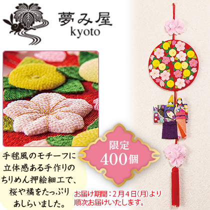 〈京都・夢み屋〉桃の節句 吊飾り