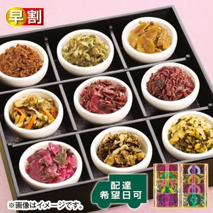京漬物「京の味」