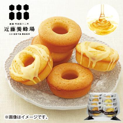 「近藤養蜂場」はちみつ焼ドーナツ