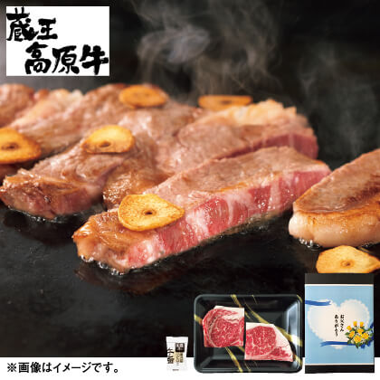蔵王高原牛厚切りロースステーキ