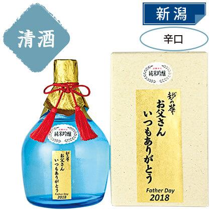 越の華酒造 越の華純米吟醸 お父さんいつもありがとう斗瓶型/日本酒(アルコール24%以下)