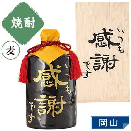 宮下酒造 本格麦焼酎「いつも感謝」木箱入り/焼酎(720ml×1本)