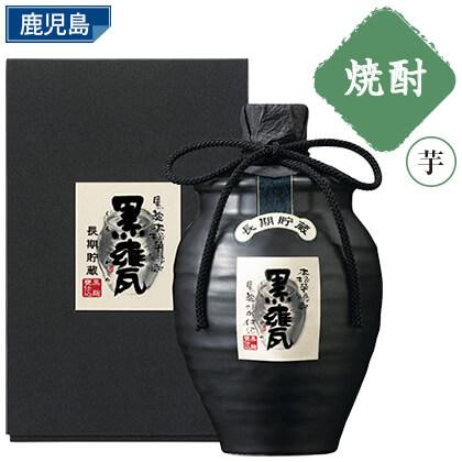 神酒造 黒麹甕仕込 本格芋焼酎 「黒甕」長期貯蔵/焼酎(720ml×1本)
