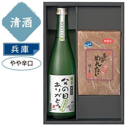 父の日ありがとう清酒&明太子セット/日本酒(アルコール24%以下)