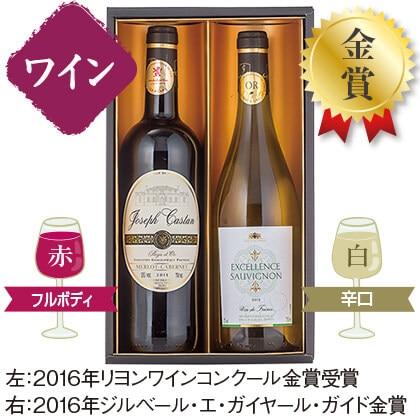 フランス 金賞受賞赤白ワインセット/ワイン
