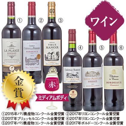 フランス 金賞受賞ボルドー赤ワイン6本セット/ワイン