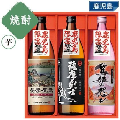 小正醸造 鹿児島「芋焼酎」飲み比べセット/焼酎(900ml×3本)